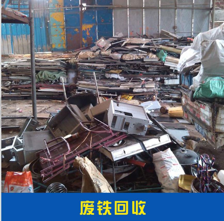 废铁回收 普碳废钢 其他废金属配件 废不锈钢价格实惠 废铁回收厂家