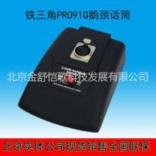 铁三角AT915H 是一枚闊頻寬的电容式超心形指向性麦克风