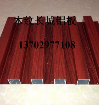 折弯木纹长城铝板图片/折弯木纹长城铝板样板图 (1)