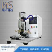 单轴轴全自动热熔焊机(哈巴焊) 热熔焊锡机 焊锡机供应 焊锡机批发 全自动点焊机生产厂家