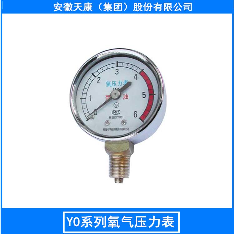 安徽天康YO系列氧气压力表公司,YO系列氧气压力表厂家报价/价钱,YO系列氧气压力表批发价/供应商