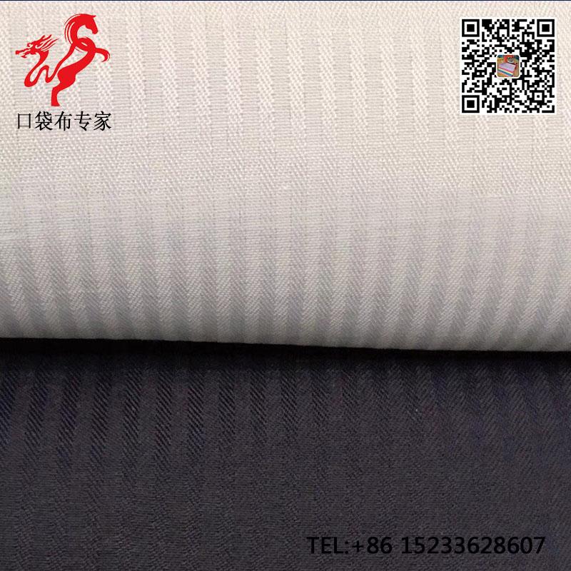 涤棉鱼骨纹府绸 12根鱼骨纹2.5鱼骨纹 西装口袋布里布