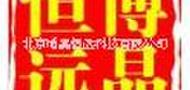 北京博晶恒远科技有限公司