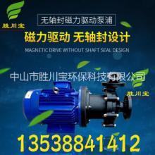 供应 卧式工程塑料磁力泵 药水输送泵卧式耐腐蚀泵 MDH-441磁力泵 胜川宝