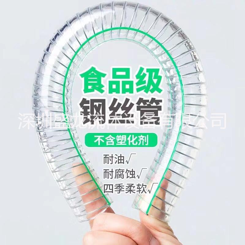 供应用于酒厂输酒管的PU食品级钢丝软管 食品级PU钢丝透明管