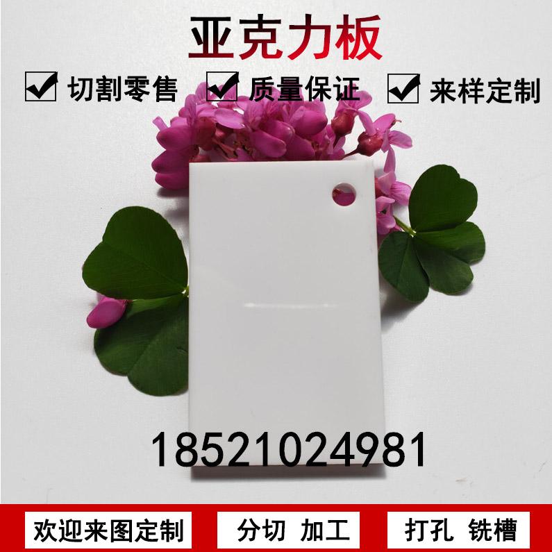 亚克力板透明白 浅粉 红色透明有机玻璃材料大整板任意尺寸加工定制 亚克力板透明白 浅粉 红色透明