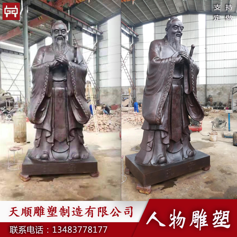 孔子铜像圣人校园雕塑胸像工艺品天顺雕塑