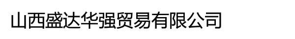 山西盛达华强贸易有限公司