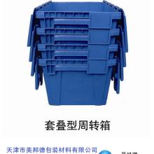 天津塑料周转箱批发电话