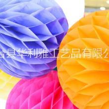 厂家直销 工厂定制加工生产  蜂巢球 装饰 纸质工艺品批发