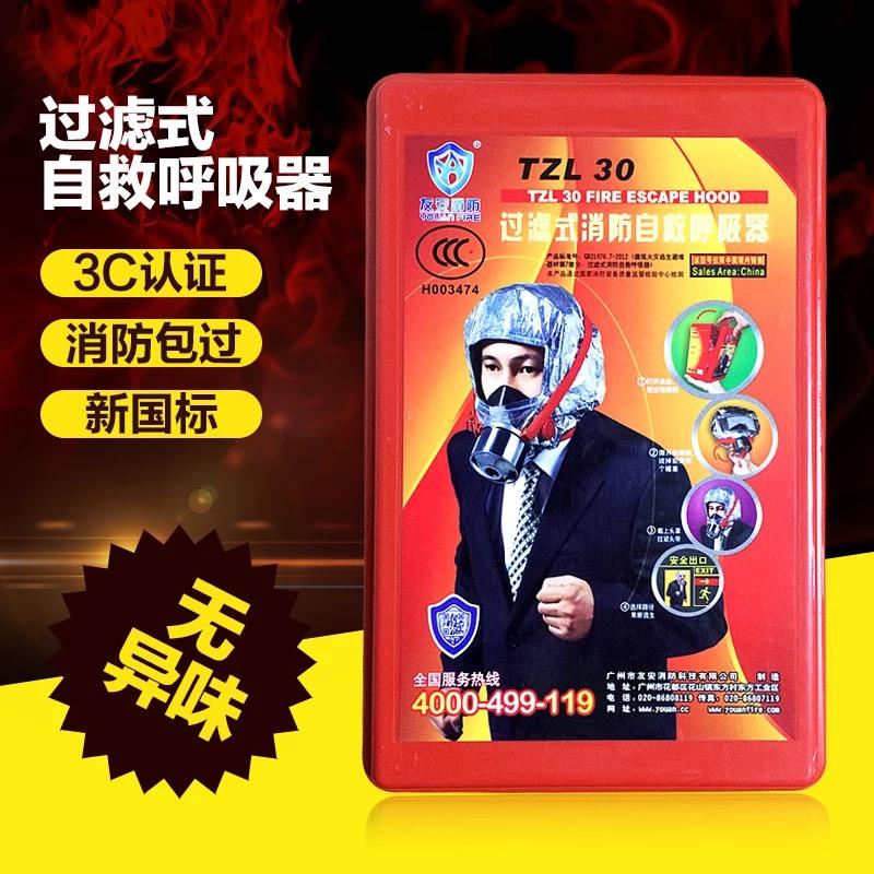 友安消防面具防毒面具防火防烟面具火灾逃生面具过滤式自救呼吸器