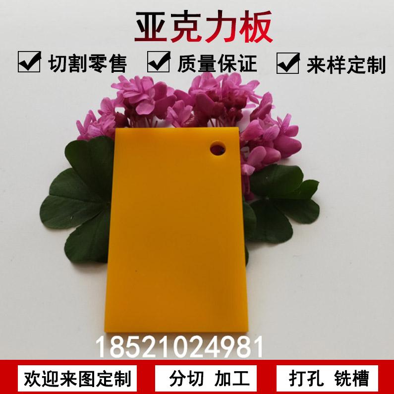 亚克力板黄色整板加工定做有机玻璃不透明塑料板材定制雕刻零裁  亚克力板黄色整板有机玻璃