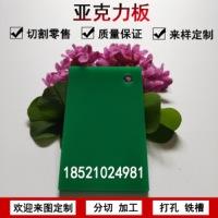 亚克力绿色有机玻璃整板高透明塑料板材加工定制折弯雕刻235810mm
