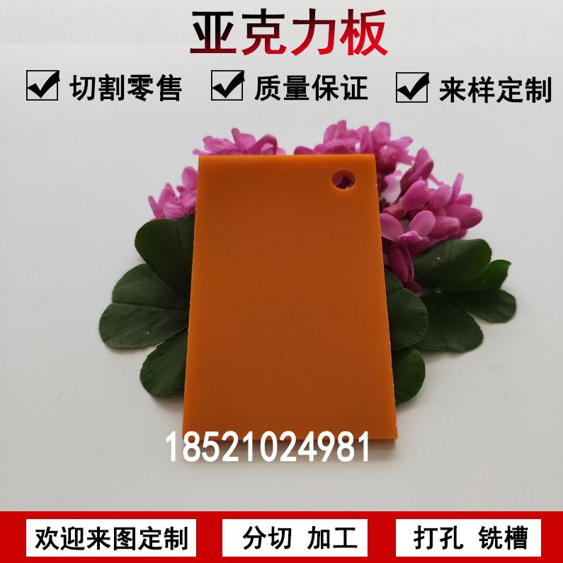 亚克力橘色有机玻璃整板不透明塑料板材2358mm加工定制折弯雕刻  亚克力橘红色有机玻璃整板  亚克力橘黄色有机玻璃整板