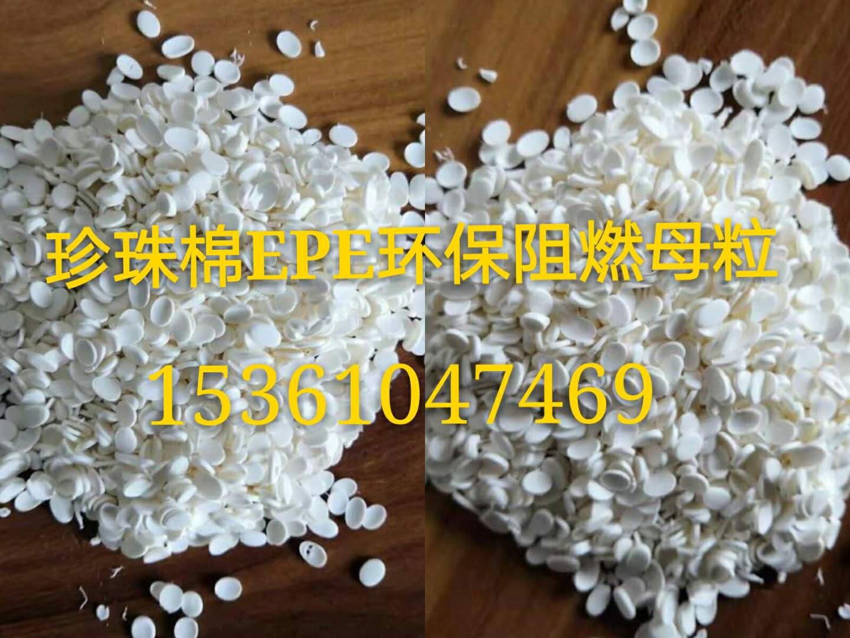 优质EPE珍珠棉阻燃剂,发泡棉泡管EVA阻燃母粒,高效环保VO级  EPE环保阻燃母粒