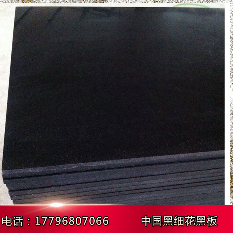 黑色细花染板销售