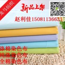 河北涤棉口袋布生产厂家供应黑色口袋布本白口袋布漂白口袋布染色口袋布TC80/20 96X72批发