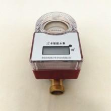 阶梯型ic卡智能热水表/泰安厂家直销批发