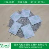 江苏供应 防锈干燥剂 VCI干燥剂 气相干燥剂