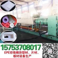 供应直播EPE珍珠棉发泡机的生产流程