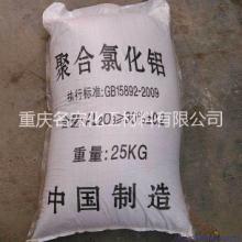 重庆名宏水处理聚合氯化铝pac聚铝净水剂生产厂家 重庆水处理聚合氯化铝pac批发