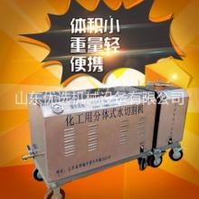 高压小型便携式水刀切割机 出售租赁出租化工油罐输油管道水切割机批发
