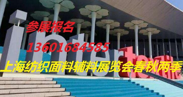 2020上海纺织面料展-面辅料展