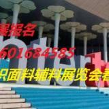 2020上海紡織面料展-面輔料展