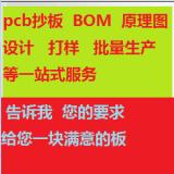 江苏pcb抄板,上海pcb抄板,实体公司-上海板创信息科技有限公司