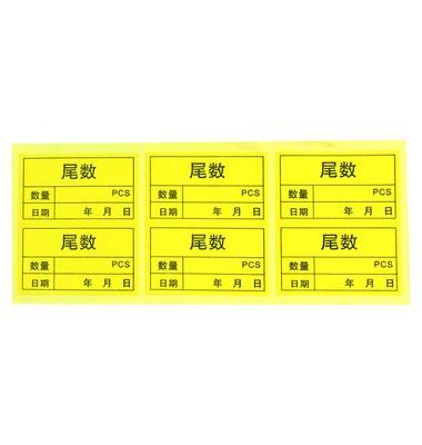 书写纸标签图片/书写纸标签样板图 (4)