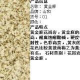 花岗岩 卡基诺金花岗岩 异形石材 湖北卡基诺金厂家 花岗岩供应 花岗岩批发