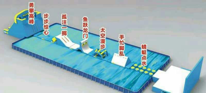 水上闯关 闯关淘气堡供应定制 游乐场水上闯关游戏产品