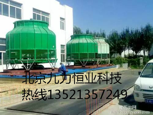 九力恒业厂家定制玻璃钢冷却塔玻璃不锈钢冷却塔圆形逆流冷却塔