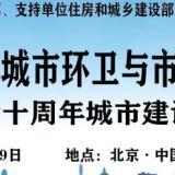 2019北京环卫展览会官网-中国国际城市环卫与市政设施展览会