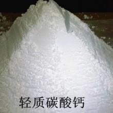 供应东莞1250目轻质碳酸钙江门碳酸钙生产商/量大价格优批发