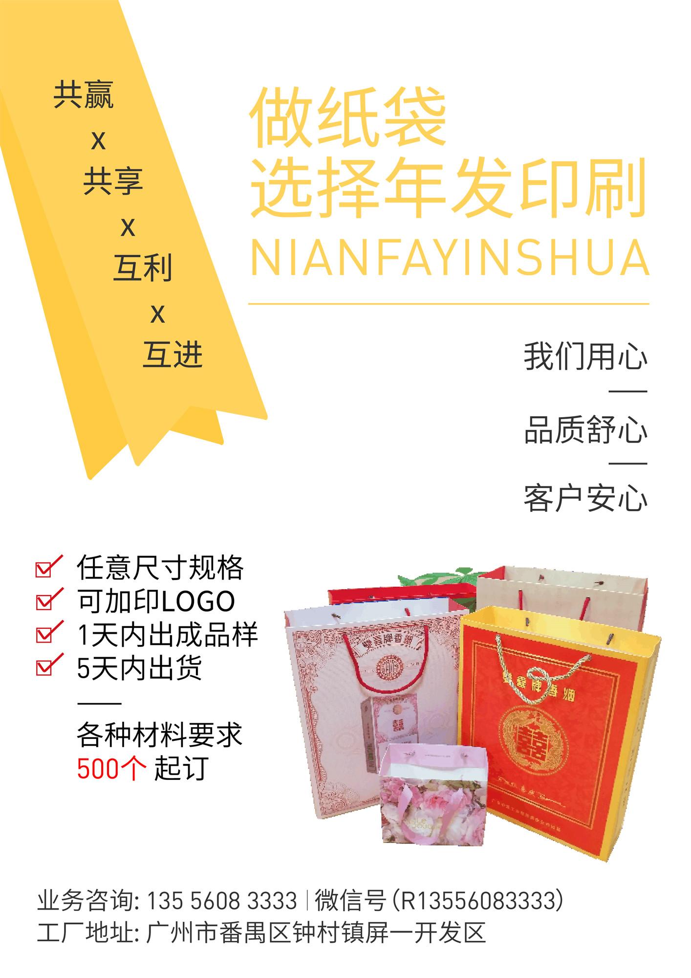 广州年发印刷包装礼品袋任意尺寸定制
