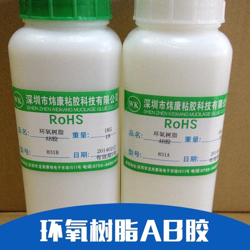 厂家批发环氧树脂AB胶价格, ABS PC PS环氧树脂AB胶