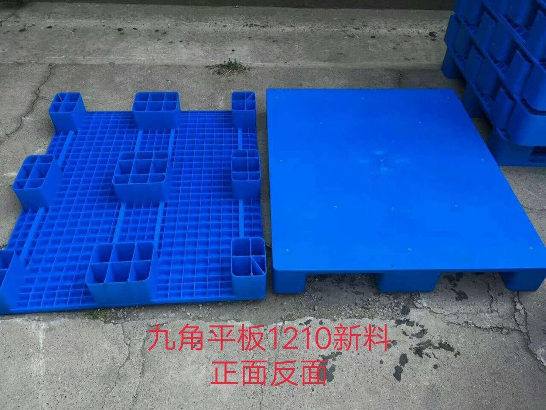 九角平板塑料托盘/价格/张家口/石家庄/保定/沧州/邢台/内蒙/呼和浩特/赤峰