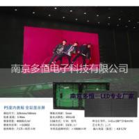 南京LED室内全彩显示屏 P5室内全彩LED显示屏 室内led大屏幕厂家