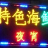 昆明LED发光字厂家供应