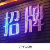 LED广告牌厂家 批发厂家 哪里有 多少钱