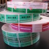 不干胶标签印刷 厂家直销-广州市展锋纸品有限公司