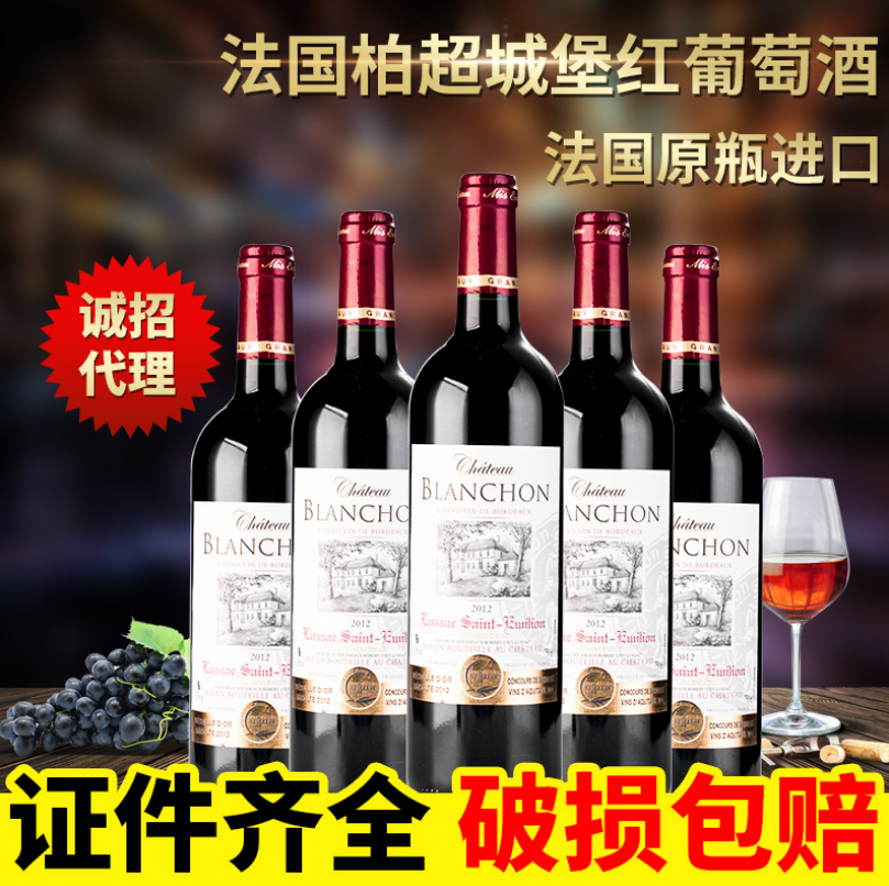 法国原瓶进口干红葡萄酒 柏超城堡红葡萄酒 进口品丽珠酿红葡萄酒