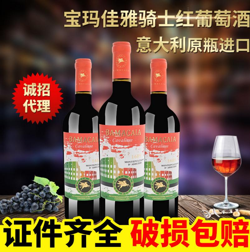 意大利原瓶进口干红葡萄酒 宝玛佳雅骑士红葡萄酒DOC产区