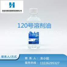 溶剂油- 120号溶剂油