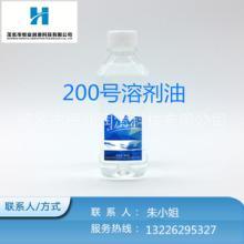 溶剂油-200号溶剂油