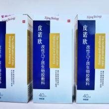 改性几丁质生物胶敷料 40ML多少钱