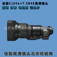 销售佳能 CJ24e×7.5B IRSE S/IASE S 高清 4K 24倍 广播级摄像机镜头