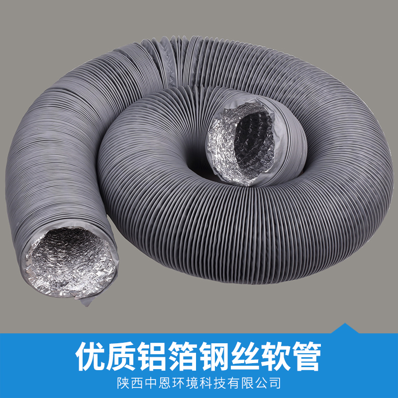 广东铝箔钢丝软管生产厂家,铝箔钢丝软管多少钱