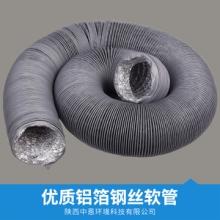 广东铝箔钢丝软管生产厂家,铝箔钢丝软管多少钱图片